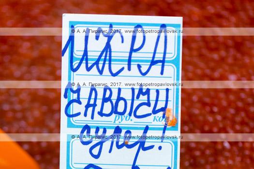 Фотография: цена соленой красной икры из чавычи (самый крупный вид тихоокеанских лососей) — 2600 рублей за килограмм
