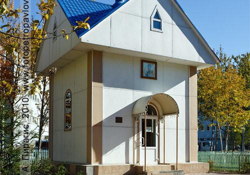 Фотография: часовня Георгия Победоносца в городе Петропавловске-Камчатском