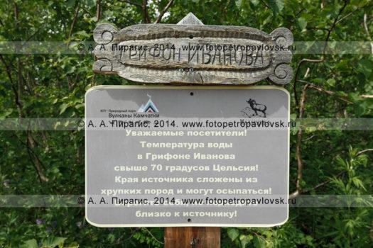 """Фотография: предупреждающая табличка (аншлаг) для туристов и путешественников, посещающих природный парк """"Налычево"""" на Камчатке"""