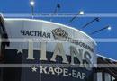 """Ночная фотография кафе-бара частной пивоварни """"Hans"""" в городе Петропавловске-Камчатском"""
