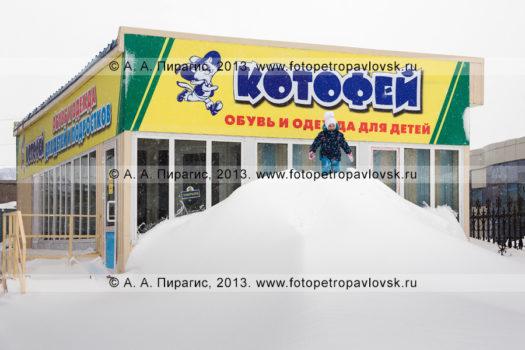 """Фотография: магазин обуви и одежды для детей """"Котофей"""" в городе Петропавловске-Камчатском"""