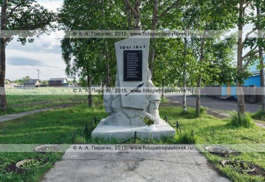 Фотография: мемориал памяти жителей поселка Козыревск, погибших в годы Великой Отечественной войны 1941–1945 годов. Камчатский край, Усть-Камчатский район