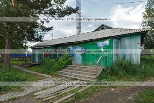 Фотография: Почта России, отделение почтовой связи в поселке Козыревск Усть-Камчатского района Камчатского края