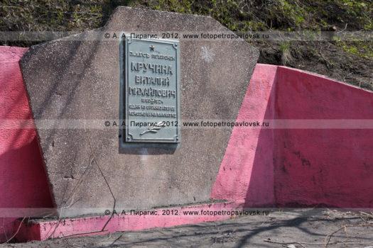 Фотография: памятная плита на предполагаемом месте захоронения Виталия Кручины. Камчатский край, город Петропавловск-Камчатский