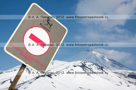 """Фотография: знак """"Въезд запрещен"""", или """"кирпич"""" природного парка """"Налычево"""""""