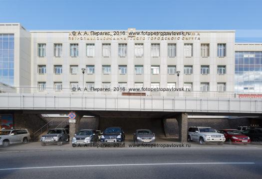 Фотография: фасад здания администрации Петропавловск-Камчатского городского округа и Городской думы Петропавловск-Камчатского городского округа в городе Петропавловске-Камчатском. Камчатский край