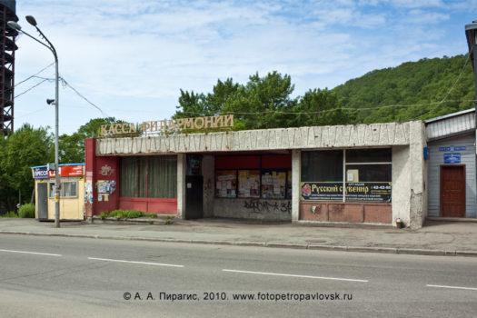 Фотография: касса Камчатской краевой филармонии в городе Петропавловске-Камчатском