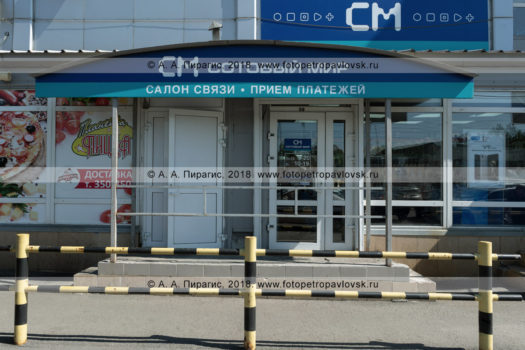 Фотография салона связи «Сотовый мир» в городе Петропавловске-Камчатском