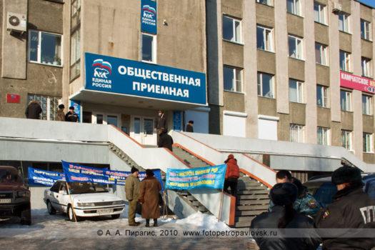 Фотографии пикета общественной приемной В. Путина в Петропавловске-Камчатском камчатскими рыбаками