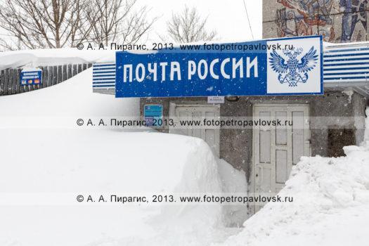 Фотографии отделения Почты России в городе Петропавловске-Камчатском