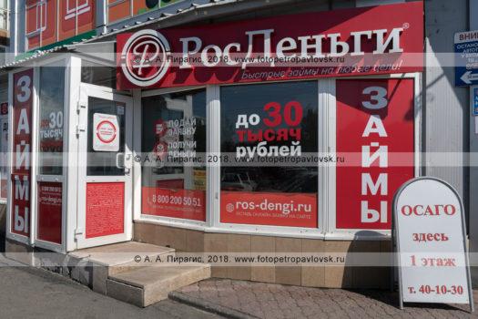 Фотография офиса компании микрокредитования «РосДеньги» в городе Петропавловске-Камчатском