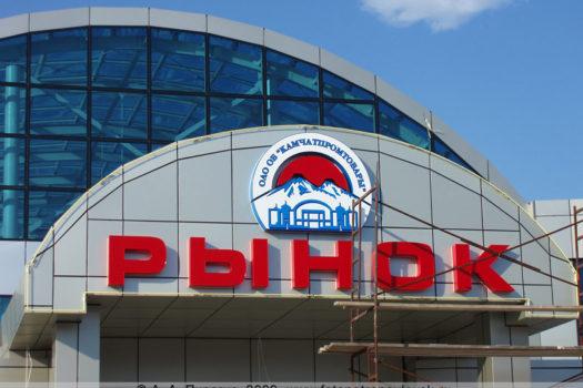 Рынок ОАО ОБ Камчатпромтовары в городе Петропавловске-Камчатском