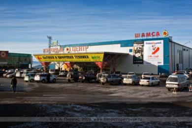 """Фотография торгового центра """"Шамса"""" на 10-м километре в Петропавловске-Камчатском"""