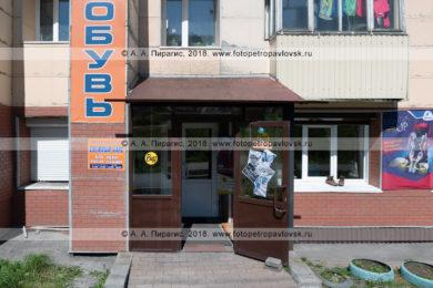 Фотография спортивного магазина «Снежный барс» в городе Петропавловске-Камчатском