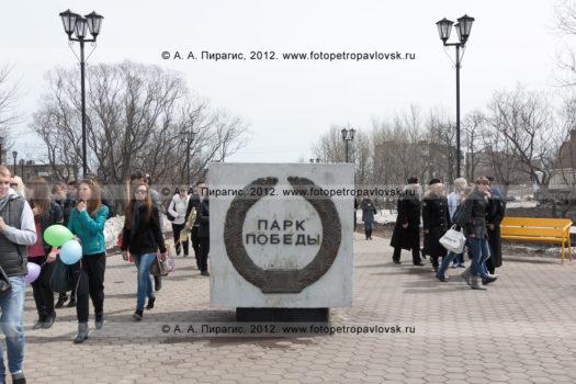 Фоторепортаж: парк Победы в городе Петропавловске-Камчатском