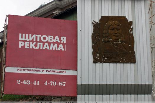 Портрет Витуса Беринга и реклама в Петропавловске-Камчатском