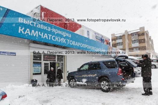 """Фотография: """"Выставка-ярмарка камчатских товаропроизводителей"""", в городе Петропавловске-Камчатском"""