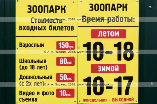Елизовский зоопарк: стоимость входных билетов, время работы
